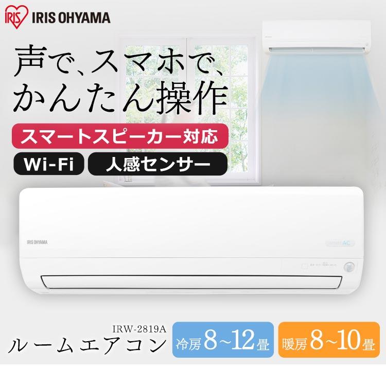 エアコン 10畳 AIスピーカー連動 気温 ルームエアコン 2.8kW リモコン IRW-2819A エアコン エアコン 暖かい 暖房 冷房 暖かい 涼しい 夏 冬 快適 クーラー リビング ダイニング 子ども部屋 空調 空気 気温 温度 アイリスオーヤマ, グッドワンショッピング:d3a7925b --- officewill.xsrv.jp