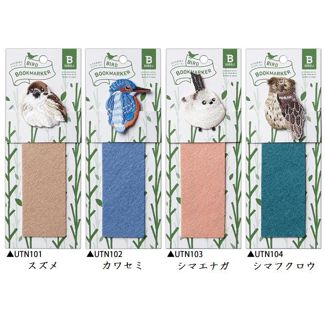 本のページからのぞき見ている鳥が可愛い刺繍のしおりです 本好き 鳥好きの方へのプレゼントにも最適です 立体感もあってとても可愛いですよ 安値 ヒサゴ BIRD BOOKMARKER 登場大人気アイテム カワセミ シマフクロウ野鳥のブックマーカー シマエナガ 野鳥の刺繍しおりスズメ