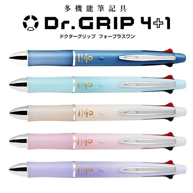 ドクターグリップ4+1に激細0.3mmのボールペンと0.3mmのシャープを搭載したモデルが新登場 超安い パイロット New ドクターグリップ4 0.3mm激細ボールペン 超歓迎された シャープ0.3mm BKHDF1SMF3 1