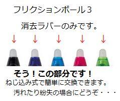 フリクションの3色ボールペン フリクションボール3 オンライン限定商品 の消去ラバー スーパーセール期間限定 パイロット フリクションボール3消去ラバー