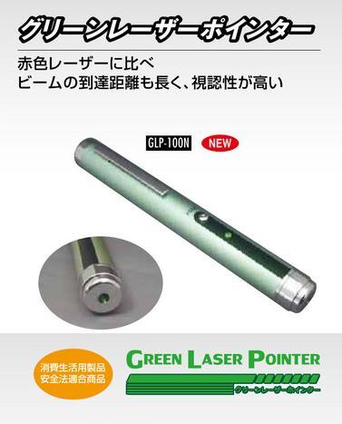 [テージー]グリーンレーザーポインター緑色レーザーポインター点照射【GLP-100N】
