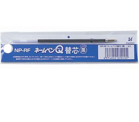 ネームペン スーパーセール メールオーダーシリーズ 用ボールペン替芯 ネームペンQ 激安挑戦中 シャチハタ ネームペンディアレ専用替芯