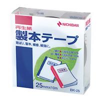 企画書 仕様書などの製本 背貼り 補修 ニチバン 贈与 BK-25 製本テープ〈再生紙〉25mm巾 予約販売 補強に最適