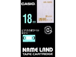 プラスチックを再利用してつくられたテープカートリッジ使用後も回収 分解し 世界の人気ブランド 再資源化されます 安全 XR-18XG ネームランドテープ透明ラベル金文字 カシオ