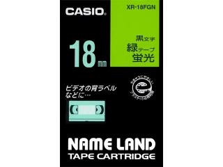 使用後は回収 分解し 再資源化 カシオ 黒文字 内祝い ブランド品 XR-18FGN ネームランドテープ蛍光緑