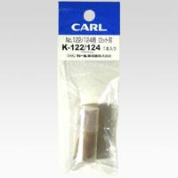 カール 強力パンチ パイプロット刃K-122 No.122 124 超特価 124N用 期間限定お試し価格