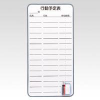 [クラウン]ホワイトボード行動予定表(マグネット付)【CR-MW21】