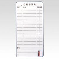 [クラウン]ホワイトボード行動予定表(マグネット付)【CR-MW22】