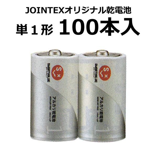 JOINTEX(ジョインテックス)オリジナル アルカリ乾電池 単1形 100本入(366081)★★★[メーカー取り寄せ品]