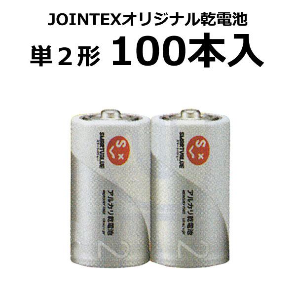 JOINTEX(ジョインテックス)オリジナル アルカリ乾電池 単2形 100本入★★★[メーカー取り寄せ品]