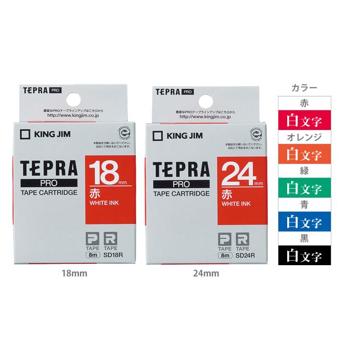 希少 SD18 SD24 キングジム テプラプロテープ カラーラベル 18mm 24mm ふるさと割 からSD24 白文字 ビビッド