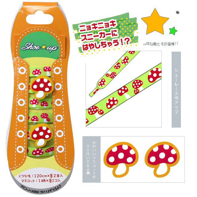 ティーン向けのPOPでキュートな靴紐Shoe☆upが登場 Shoe up シューアップ 靴紐 4901770376080 1 公式 M便 お得クーポン発行中 シューレース きのこ柄
