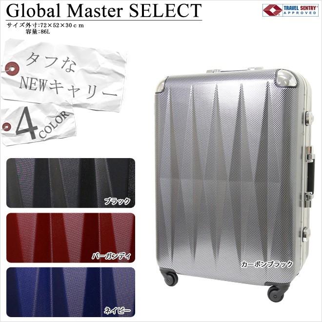【開封済】グローバルマスターセレクト キャリーケース(スーツケース) 全4カラー ≪H72・86L≫ GMS-5266 軽量【同梱不可】