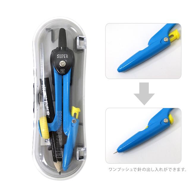 マーケット 針の出し入れができる便利なコンパス☆ SONIC ソニック スーパーコンパス はりinパス 鉛筆用 SK-671-B 学納タイプ 激安挑戦中 1 M便 青 5