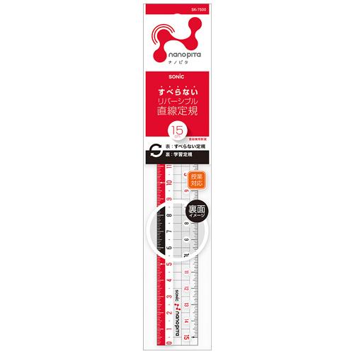 お歳暮 シンプルで使いやすい直線定規 SONIC 新商品 新型 ソニック ナノピタ 直線定規 15cm SK-7500 15 1 M便