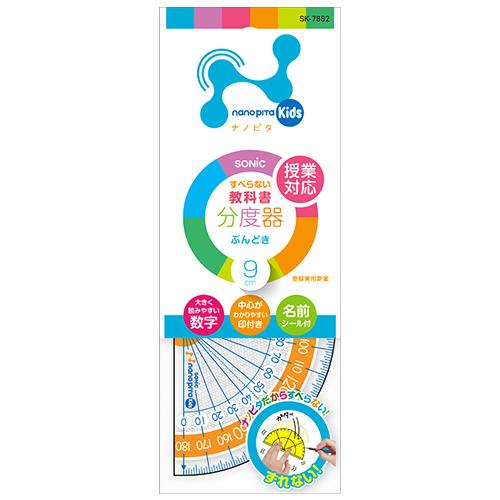 ソニックのおしゃれな文具が登場 SONIC ソニック ナノピタ キッズ 分度器 バーゲンセール M便 9cm 10 SK-7882 1 日本正規代理店品