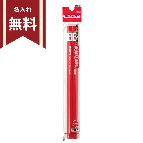 蔵 名前入れ無料 使いやすい六角軸の赤鉛筆 最大1000円クーポン配布中 あかえんぴつ 限定タイムセール 六角軸 2本組 M便 1 4902778126684 15