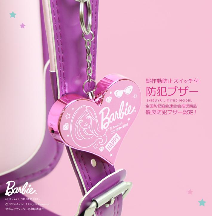 シブヤのみの限定販売 プレゼント バービーのキュートな防犯ベル メール便送料無料 Barbie バービー 防犯ブザー 人気海外一番 2柄 4560182210353 1 2 限定シリーズ バービー新入学 M便