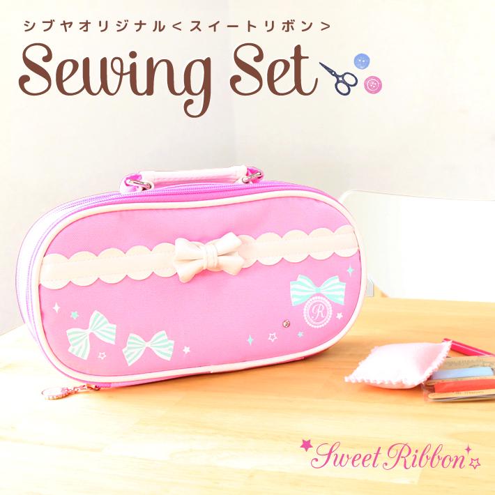 未使用品 在庫限り スイートリボンのキュートな裁縫セット 送料無料 スイートリボン ソーイングセット 裁縫セット シブヤオリジナル No.1348 sb-mb002-sr
