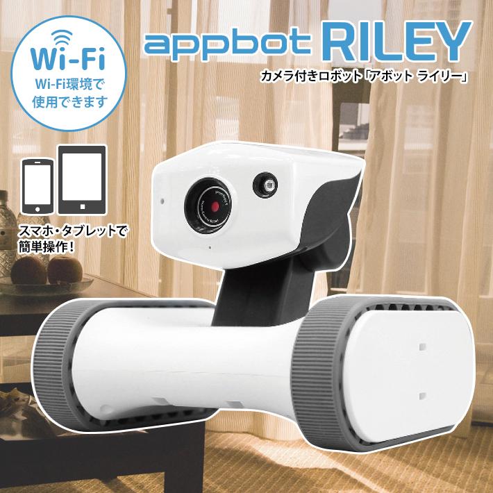カメラ付きロボット<アボット ライリー> 見守りロボット <Wi-Fi> 095-20 ★★★ 【メーカー取り寄せ】