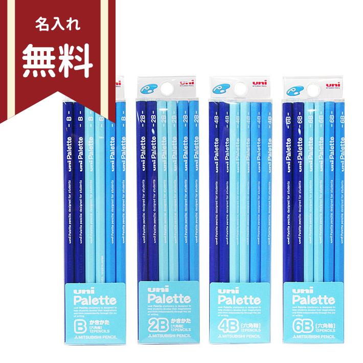 三菱鉛筆 uni Palette<ユニパレット> かきかた鉛筆 六角軸 12本入 パステルブルー 5560 名入れ無料