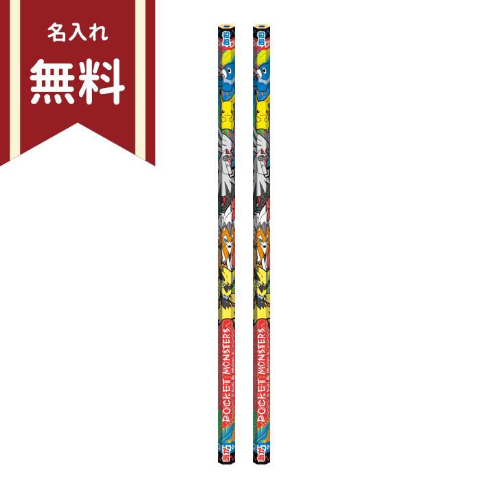 ポケモン 赤青鉛筆 2本組 4901772228066 名入れ無料 新入学文具