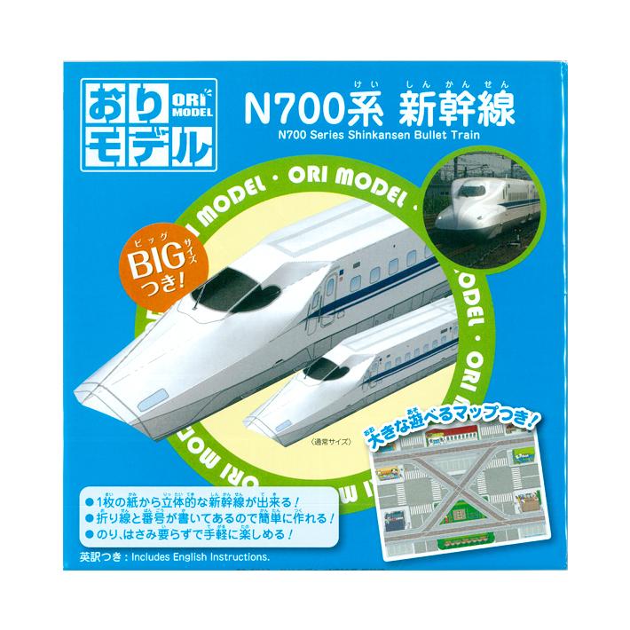 セール特価 かっこいい 2020新作 おりがみ おり紙 折り紙 おりモデル N700系新幹線 1 マップ付き 4901161037026 M便