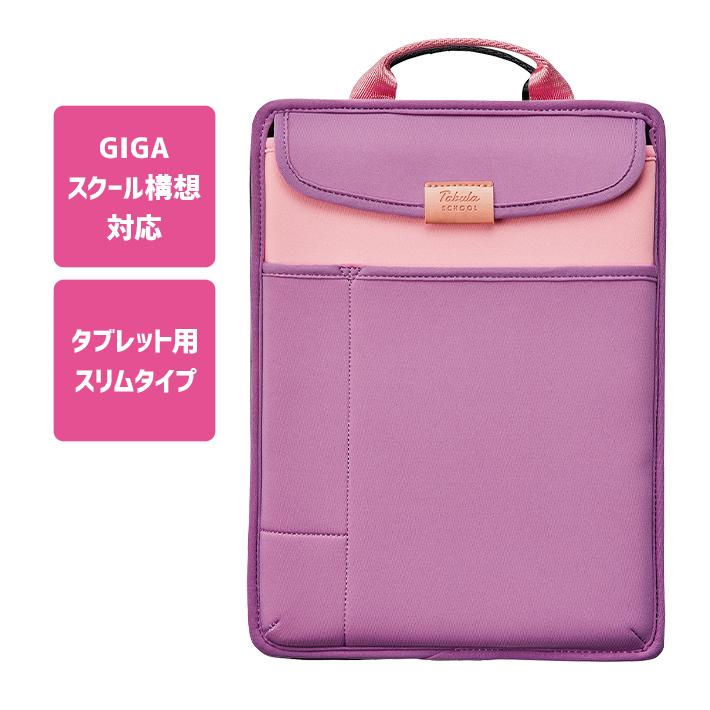 ギガスク ギガスクール構想対応 鞄 バッグ クツワ ミラガク 信憑 タブラスクール 人気 MT006PU B5対応 タブレットケース M便 1 パープル スリム