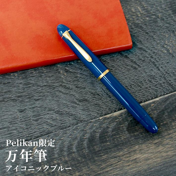 Pelikan<ペリカン> 万年筆 EF・F・M アイコニックブルー 限定 m120-ysd