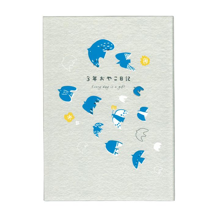 かわいい 日記 子育て 文具 3年育児日記 トリ柄 ケース付 D360-02