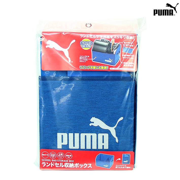PUMA 男の子 日本正規代理店品 かっこいい プーマ 売買 ブルー PM262BL ランドセル収納ボックス