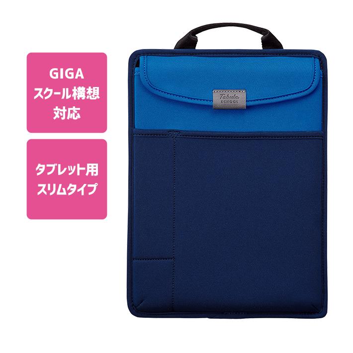 ギガスク ギガスクール構想対応 鞄 バッグ クツワ ミラガク タブラスクール スリム タブレットケース 1 安値 超人気 ネイビー MT006NB M便 B5対応