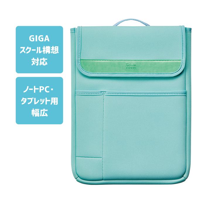 ギガスク ギガスクール構想対応 鞄 バッグ クツワ 今だけ限定15%OFFクーポン発行中 ミラガク タブラスクール M便 2020モデル タブレットケース B5対応 1 MT007MT 幅広 ミントグリーン