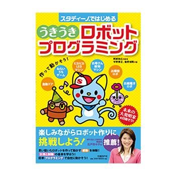 アーテック うきうきロボットプログラミングセット <書籍付き> 076678