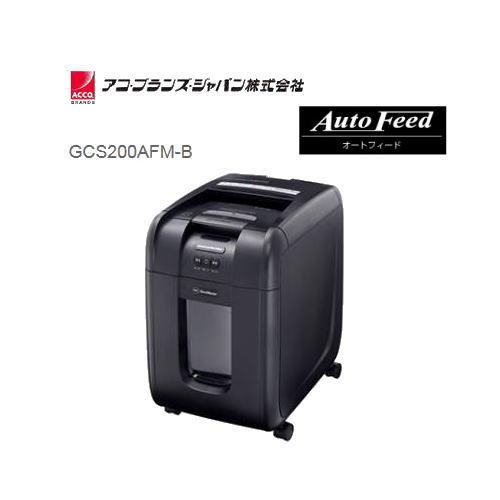 【送料無料】アコ・ブランズ・ジャパン オートフィードシュレッダ GCS200AFM-B
