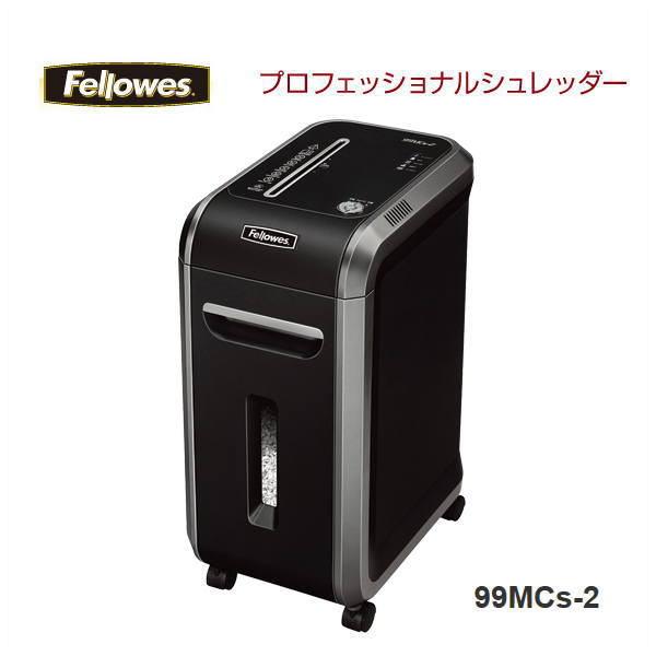 【送料無料】フェローズ マイクロカットシュレッダー 99MCs-2