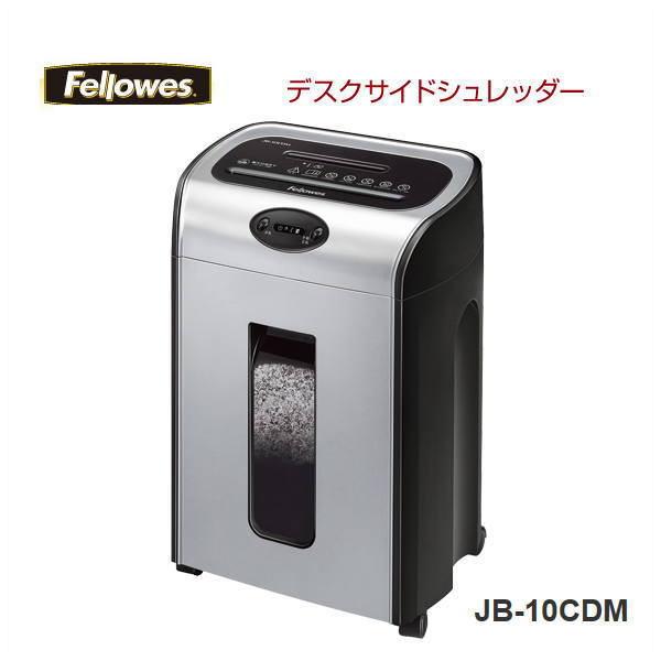 【送料無料】Fellowes「フェローズ」 マイクロカットシュレッダー JB-10CDM