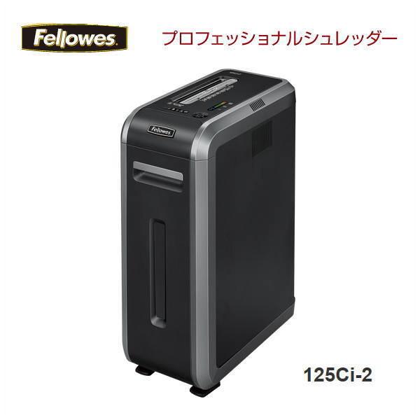 【送料無料】フェローズ プロフェッショナルシュレッダー 125Ci-2