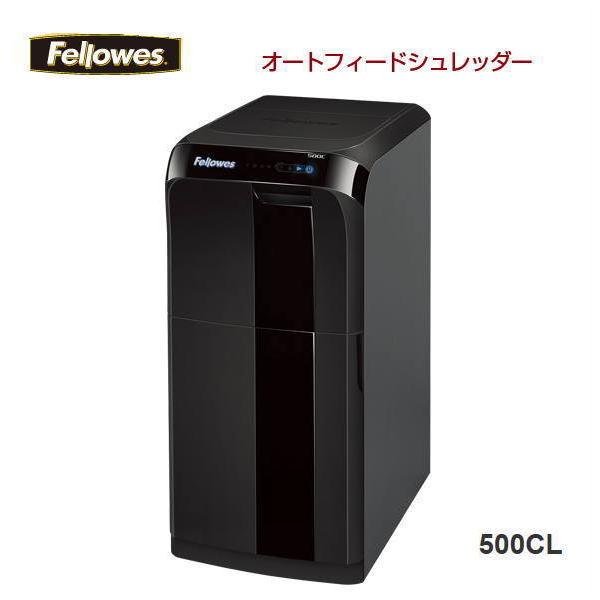 【送料無料】フェローズ オートフィードシュレッダー 500CL