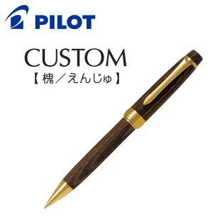 【送料無料】パイロットPILOT ボールペン 「カスタム槐(えんじゅ)」 BKV-2MK-ME