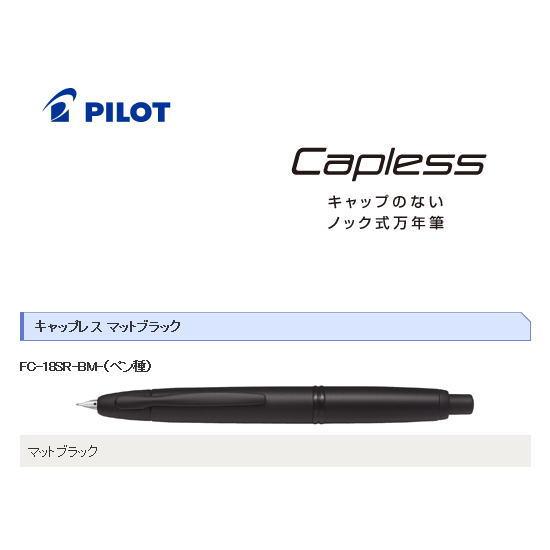 【送料無料】【おまけ付き】パイロット(PILOT) 万年筆 「Capless(キャップレス)」 FC-18SR