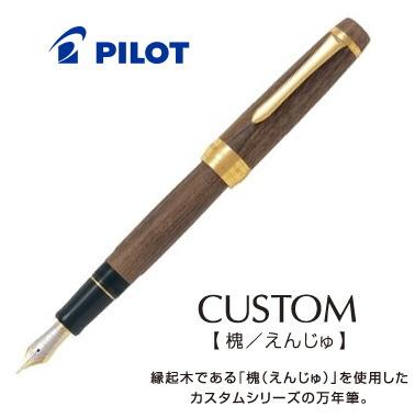 【送料無料】【おまけ付き】パイロット(PILOT) 万年筆 「CUSTOM カスタム槐(えんじゅ)」 FKV-5MK-ME
