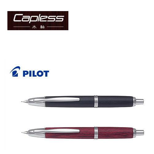 【送料無料】【おまけ付き】パイロット(PILOT) 万年筆 「Capless(キャップレス)木軸」 FC-25SK