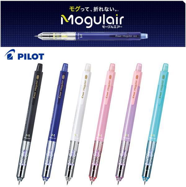 モグって折れない 快適な筆記を追究した高機能シャープペンシル メール便対応可 パイロットPILOT シャープペンシル 買取 シャーペン 0.3 Mogulair 0.5 春の新作 モーグルエアー HFMA-50R