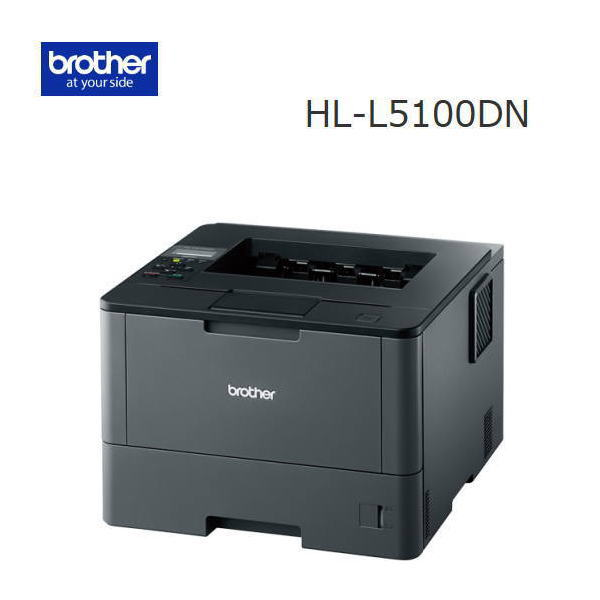【送料無料】【代引き不可】brother(ブラザー) A4モノクロレーザープリンター「JUSTIO」 HL-L5100DN