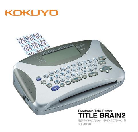 【送料無料】コクヨ(KOKUYO) 電子タイトルプリンタ タイトルブレーン2「TITLEBRAIN2」 NS-TB2N