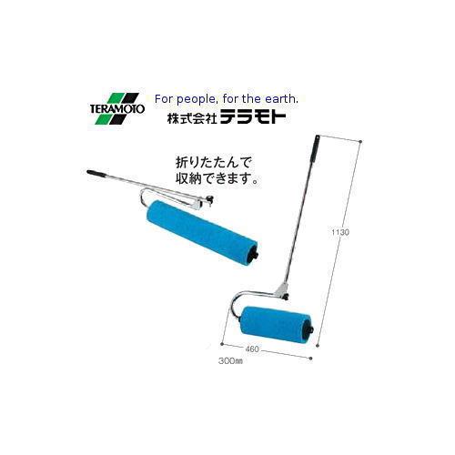 【送料無料】テラモト 給水ローラー CL-862-401-0 300mm