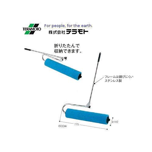 【送料無料】テラモト 給水ローラー CL-862-402-0 600mm