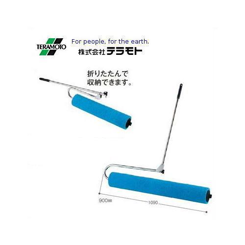 【送料無料】テラモト 給水ローラー CL-862-403-0 900mm