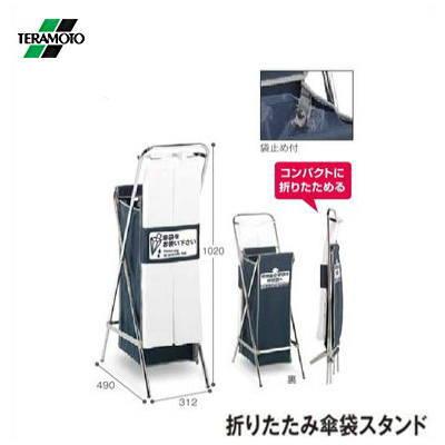 【送料無料】テラモト 折りたたみ傘袋スタンド UB-288-900-0